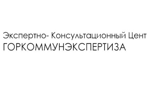 ГорКоммунЭксп