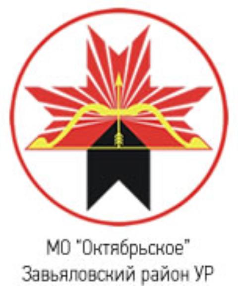 """МО """"Октябрьское"""", Завьяловский район УР"""