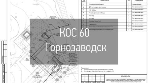 КОС 60 Горнозаводск