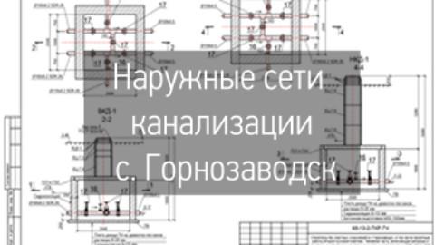 Наружные сети канализации с. Горнозаводск