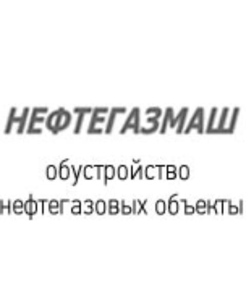 Нефтегазмаш