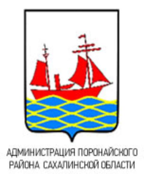 Администрация Поронайского округа