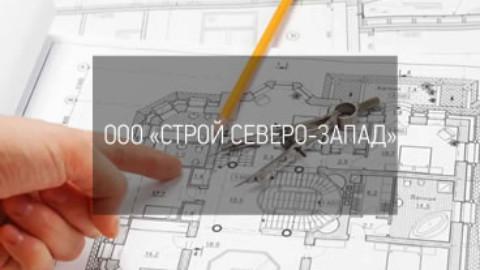 ООО «СТРОЙ СЕВЕРО-ЗАПАД»