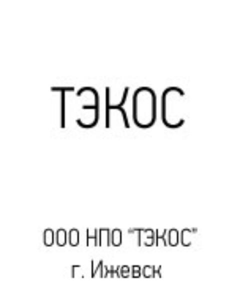 ТЭКОС