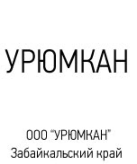 УРЮМКАН